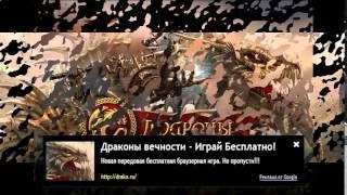 Драконы Защитники Олуха Игры Онлайн