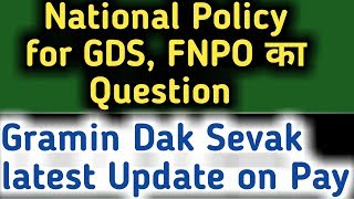 GDS Latest News, National Policy for Gramin Dak Sevak , Questioned FNPO