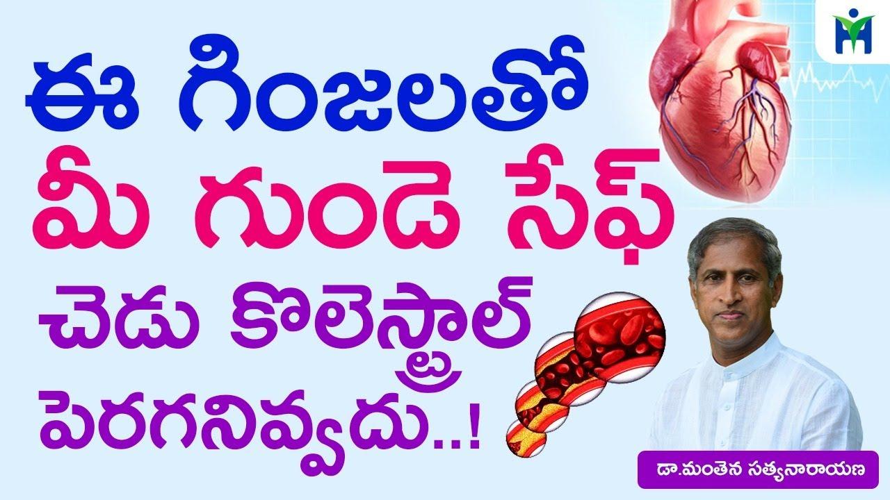ఈ గింజలు తింటే మీ గుండె సేఫ్|cholesterol taggadaniki|Dr Manthena Satyanarayana raju|health mantra|