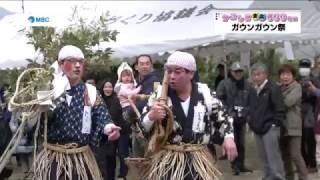 いちき串木野市 ガウンガウン祭