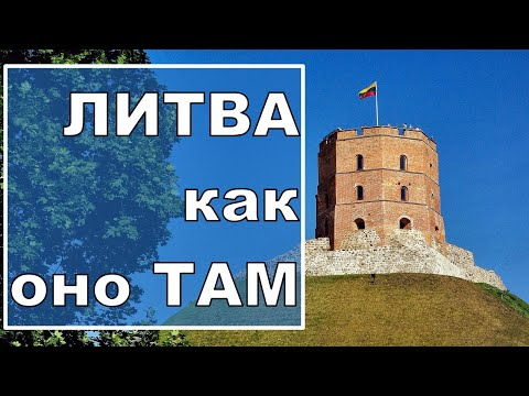 Lithuania: how is it there?