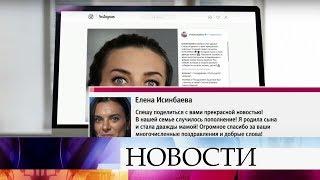 Двукратная олимпийская чемпиона в прыжках с шестом Елена Исинбаева вновь стала мамой.