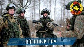 ВОЕННЫЙ ДЕТЕКТИВ 2017 ВОЕННЫЙ ГРУ / Русские боевики 2017 и криминальные фильмы