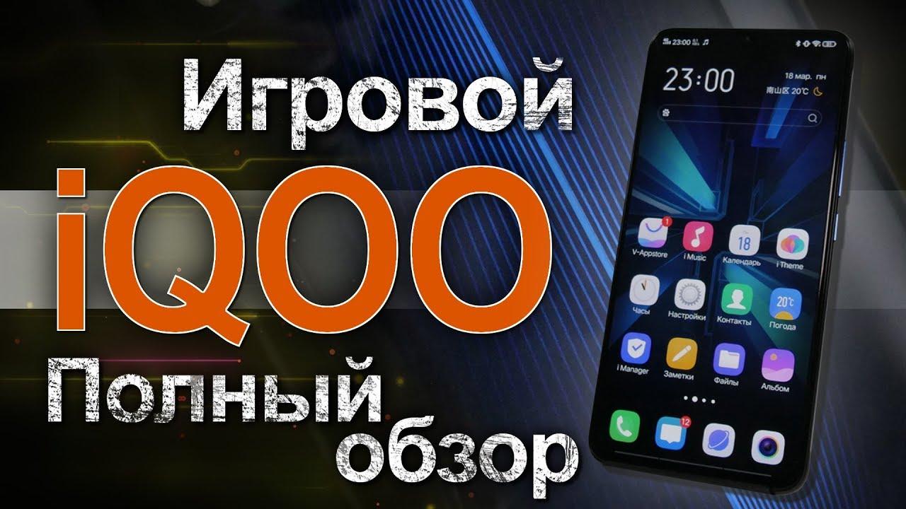 Полный обзор Vivo iQOO. Игровой смартфон со своими фишками (6+)