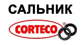 САЛЬНИК CORTECO отзывы