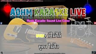 จดหมายจากแนวหน้า - ยอดรัก สลักใจ [AOHM Karaoke Live]