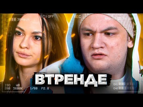 #ВТРЕНДЕ - ИНСТАСАМКА И ОЛЕГ