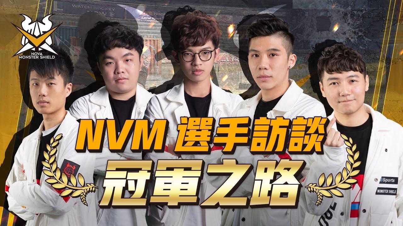 【NVM選手訪談】冠軍之路-只有1%的人能站在頂端《PUBG》 - YouTube