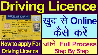 How to apply for Driving Licence | Driving Licence Online 2020 | Driving Licence Online Kaise Kare