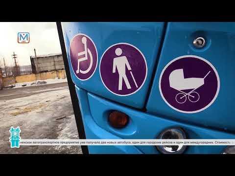 В рамках госпрограммы в Междуреченск поступят два новых автобуса