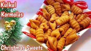Kulkuls Recipe | Kalkals | Kormolas | Goan Christmas Sweets Recipe
