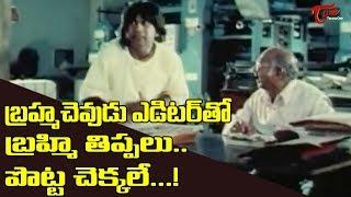 బ్రహ్మచెవుడు ఎడిటర్ తో బ్రహ్మి తిప్పలు.. పొట్ట చెక్కలే.. ! | Telugu Movie Comedy Scenes | NavvulaTV