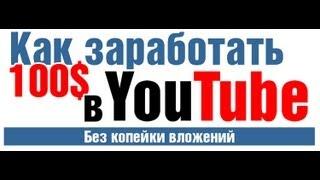Бесплатная Школа по заработку в YouTube