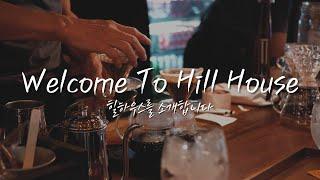 """""""힐하우스"""" 카페를 소개합니다"""