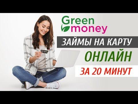 Микрокредит, микрозайм онлайн Грин Мани (Green Money) – деньги на карту онлайн за 15 минут!
