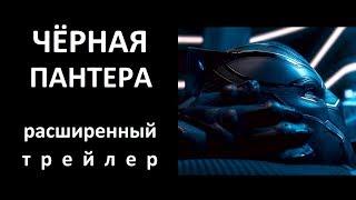 ЧЁРНАЯ ПАНТЕРА [2018] - Расширенный трейлер  в 4К