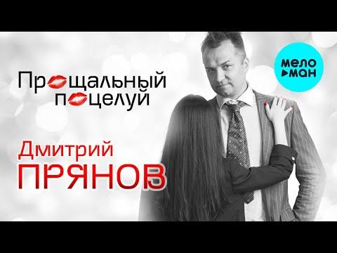 Дмитрий Прянов - Прощальный поцелуй