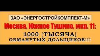 Энергостройкомплект-М - Южное Тушино, мкр. 11
