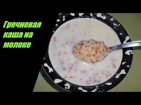 Гречневая каша на молоке,быстрый и полезный завтрак