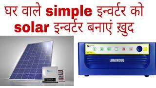 बिज़ली का बिल कम करने के लिए अपने इन्वर्टर को  solar inverter बनाएं