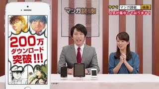 マンガ読破 テレビCM(30秒)