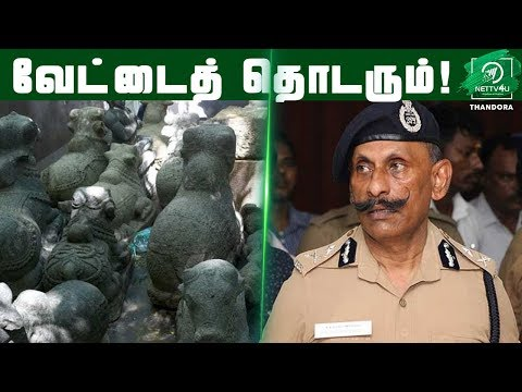 Idol Trafficking Case - Madras High Court Trusts IG Pon Manickavel Than The TN Government!