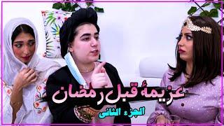 ميمي ونور وعزيمة قبل رمضان مع شمس وقمر