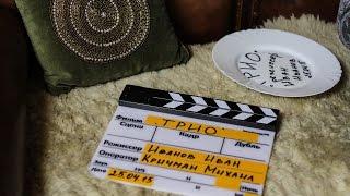 Бекстейдж к/ф Трио/Backstage of short movie The trio