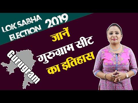 Lok Sabha Election 2019: History Of Gurugram, MP Performance Card | वनइंडिया हिंदी
