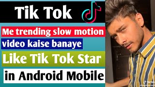 Tik Tok Me Trending Learn Slow Mo - Fast Mo Video kaise banaye With Android ? | Like Tik Tok Star