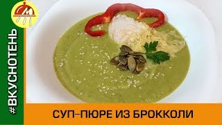 Суп пюре из брокколи. Простой и вкусный рецепт крем супа с капустой брокколи