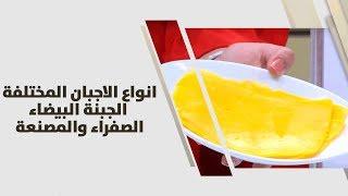 انواع الاجبان المختلفة الجبنة البيضاء، الصفراء والمصنعة - ربى مشربش