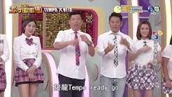 0820天才衝衝衝-接龍TEMPO