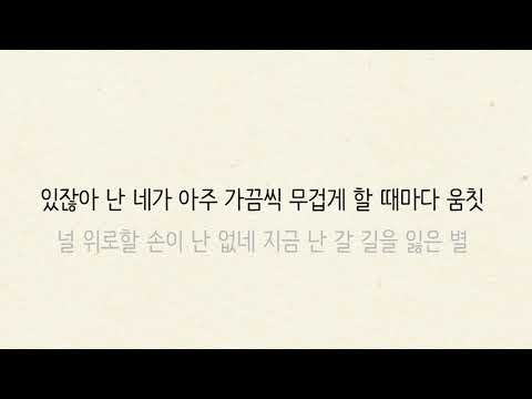 N.Flying(엔플라잉) _ Rooftop(옥탑방) 가사(Lyrics)