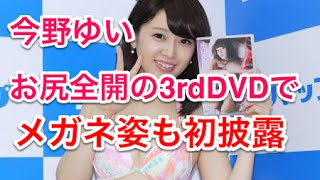 YouTube Captureから 参考リンク 転載元 今野ゆい、お尻全開の3rd DVDで...