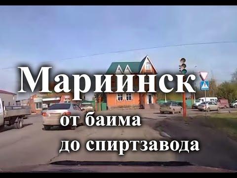 Экскурсия по Мариинску