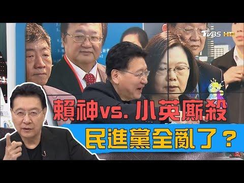 民進黨全亂了?賴神vs.小英廝殺民調大比拼!少康戰情室 20190319