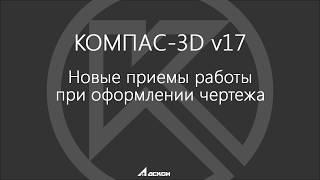 КОМПАС 3D v17 Оформление чертежа. По-настоящему крутая версия уже с вами!