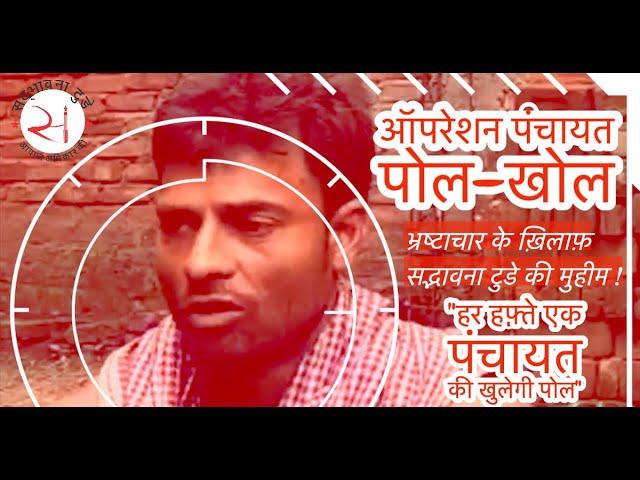 ऑपरेशन पंचायत पोल-खोल: बिहार में भ्रष्टाचार चरम पर, गरीब मज़दूर सड़क पर