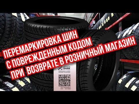 Перемаркировка товара в рознице / Шинный Эксперт