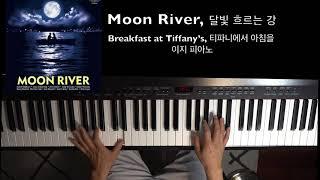 Moon River (Breakfast at Tiffa…