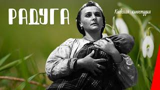 Радуга / The Rainbow (1943) фильм смотреть онлайн