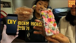 아빠 선물 만들기! 핸드폰 케이스 DIY 만들기 ♡ DIY smartphone case   원더키즈TV