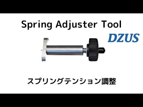 補足。Turn DZUS Spring Adjuster Tool スプリングアジャスターツール。