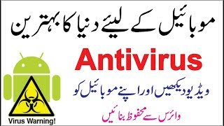 Best Antivirus For Android 2017 | How to Remove Virus Infected Applications From Android Device