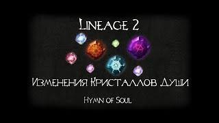 прокачка СА кристаллов Lineage 2