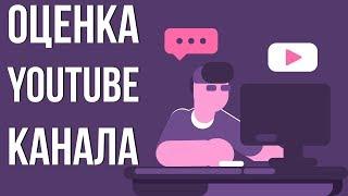 Бесплатная оценка каналов. Раскрутка youtube канала. Как продвинуть канал на ютубе с нуля.