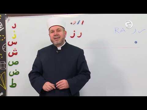 Sufara 4. čas  (Ra i Za)  - mr. Aljo ef. Cikotić