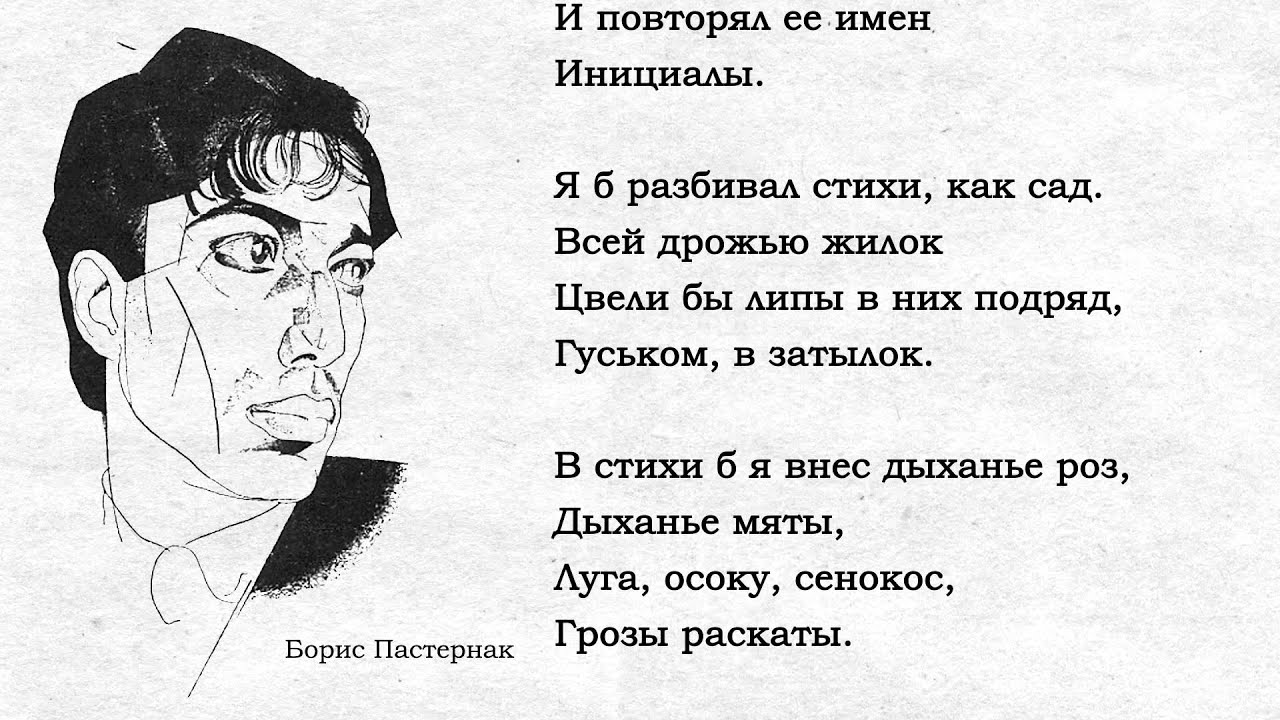Картинки по запросу борис пастернак стихи