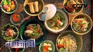 [中国新闻] 亚洲 文明之光 美食无国界 交流促理解 | CCTV中文国际